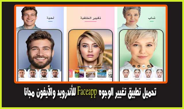برنامج تغيير تعبيرات الوجه, برنامج تغير الوجه الى عجوز