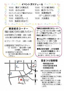 Apple Country Itayanagi Snow Festival 2017 flyer back  平成29年 第30回りんごの里いたやなぎ雪まつり チラシ裏 Ringo no Sato Itayanagi Yuki Matsuri