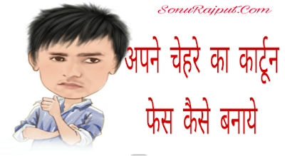 Apne Face ka Cartoon Face kaise banaye