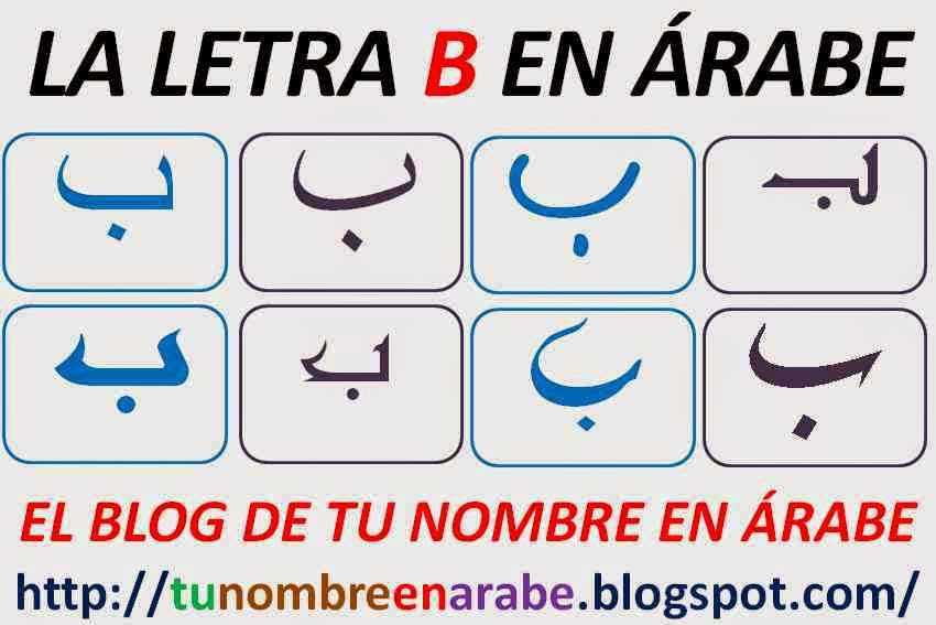 PARA TATUAJES: LETRA B EN ARABE