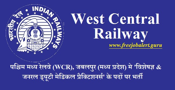 West Central Railway, WCR, Madhya Pradesh, Railway, Railway Recruitment, Indian Railways, RRB, Doctor, Post Graduation, Latest Jobs, west central railway logo
