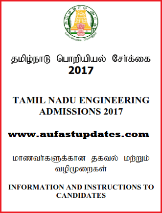 Download Anna University Counselling (TNEA 2017) Instruction Manual For Students
