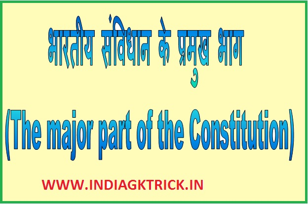 The Major Part of The Constitution