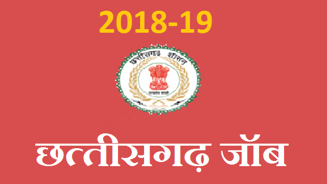 MGNREGA CG Recruitment 2018, Job Vacancies in CG