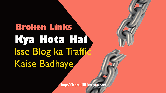 broken-links-hindi