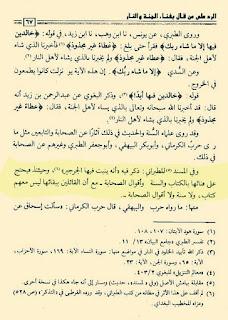 Fatwa Ibnu Taimiyah : Neraka Punah Dan Siksaan Pada Orang Kafirpun Berakhir wahabi