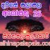 Ada dawase lagna palapala 2019-08-26 | ලග්න පලාපල