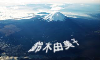 富士山の麓に浮かぶ雲で名前を表現した名刺