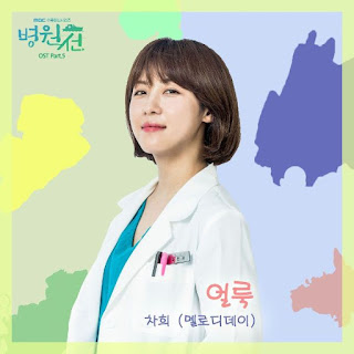 Downlaod Lagu Mp3, MV, Video, [Single] Chahee (MelodyDay) - Hospital Ship OST Part.5