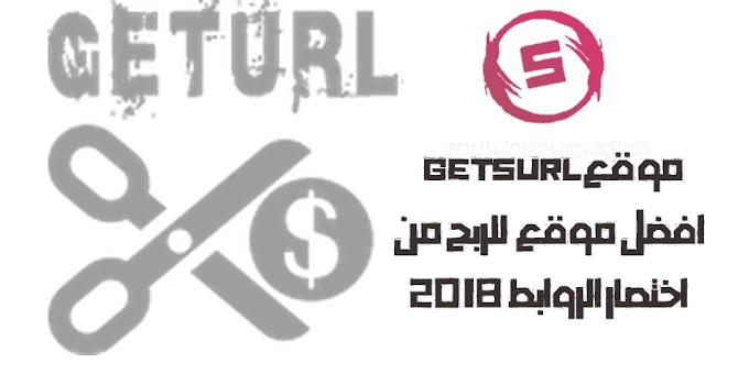 شرح getsurl موقع لإختصار الروابط و الربح من الأنترنت