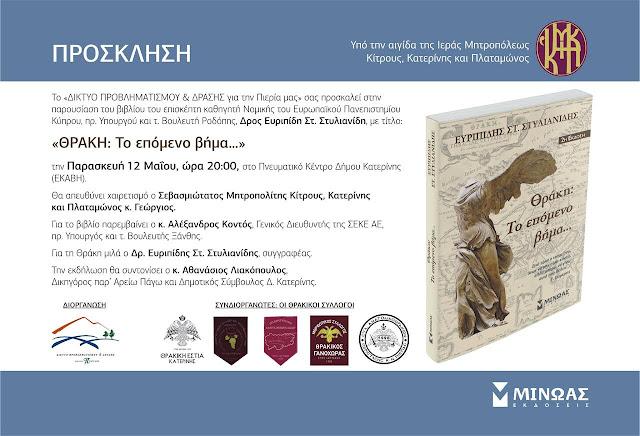Πρόσκληση για την παρουσίαση του Βιβλίου του πρ. Υπουργού Ευριπίδη Στυλιανίδη «Θράκη, το επόμενο βήμα» στην Κατερίνη