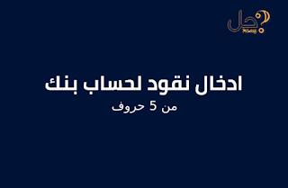 ادخال نقود لحساب بنك من 5 حروف لغز 330 فطحل