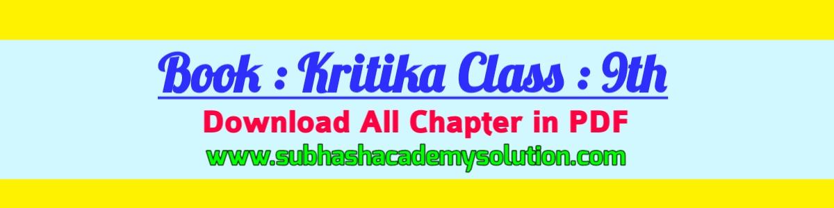 Download Class 9th Kritika Hindi Medium NCERT Book All Chapter in