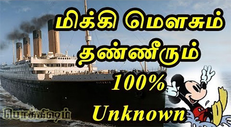 100% unknown facts about water
