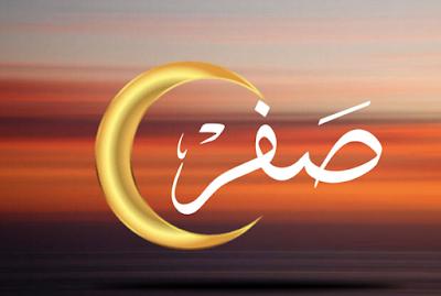 Rabu Abeh atau Rabu Wekasan Bulan Shafar