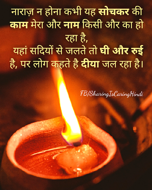 Anonymous Hindi Quote on Diya, Ghee, Rui, Cotton