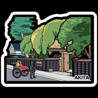 gotochi postcard kakunodate résidence samourai Aoyagi