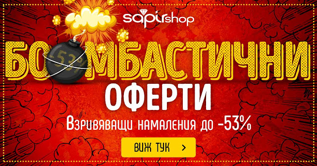 SapirShop Промоции, Топ оферти и разпродажби  → Бомбастични Оферти