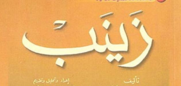 أستجابة أدبية لرواية قلم زينب لغة عربية