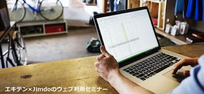 【金沢開催】Jimdo×エキテンで集客アップ!カンタンなウェブサービス利用セミナー