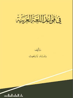 تحميل كتاب في قواعد اللغة العربية - رشاد دارغوث