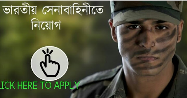 Indian army recruitment 2018 safikul.in