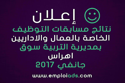 نتائج مسابقات التوظيف الخاصة بالعمال والاداريين بمديرية التربية سوق اهراس جانفي 2017