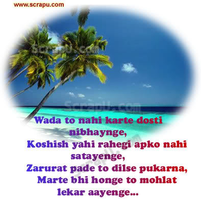 Doston Ke Liye Shayari Comments