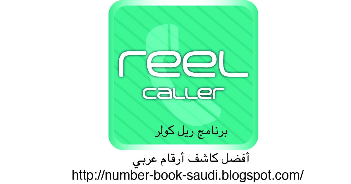 تحميل برنامج ريل كولر Real Caller لكشف الأرقام و هوية المتصل