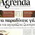 Τους είπε «ΟΧΙ» και τον τέλειωσαν: Αυτούς εκβιάζουν στην Ελλάδα; – Η είδηση από την Βοιωτία που μας ξυπνάει απότομα