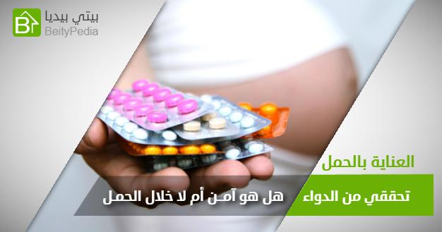 عند تناول دواء خلال الحمل - آمن أم لا؟