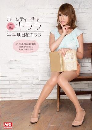 Kirara Asuka cô gia sư dâm đãng SNIS-052 Kirara Asuka