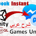 Facebook Instant Games Unity 2019 شرح عربي