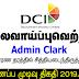 Vacancy In DCI Recruitment (Pvt) Ltd  Post Of - Admin Clark - Female