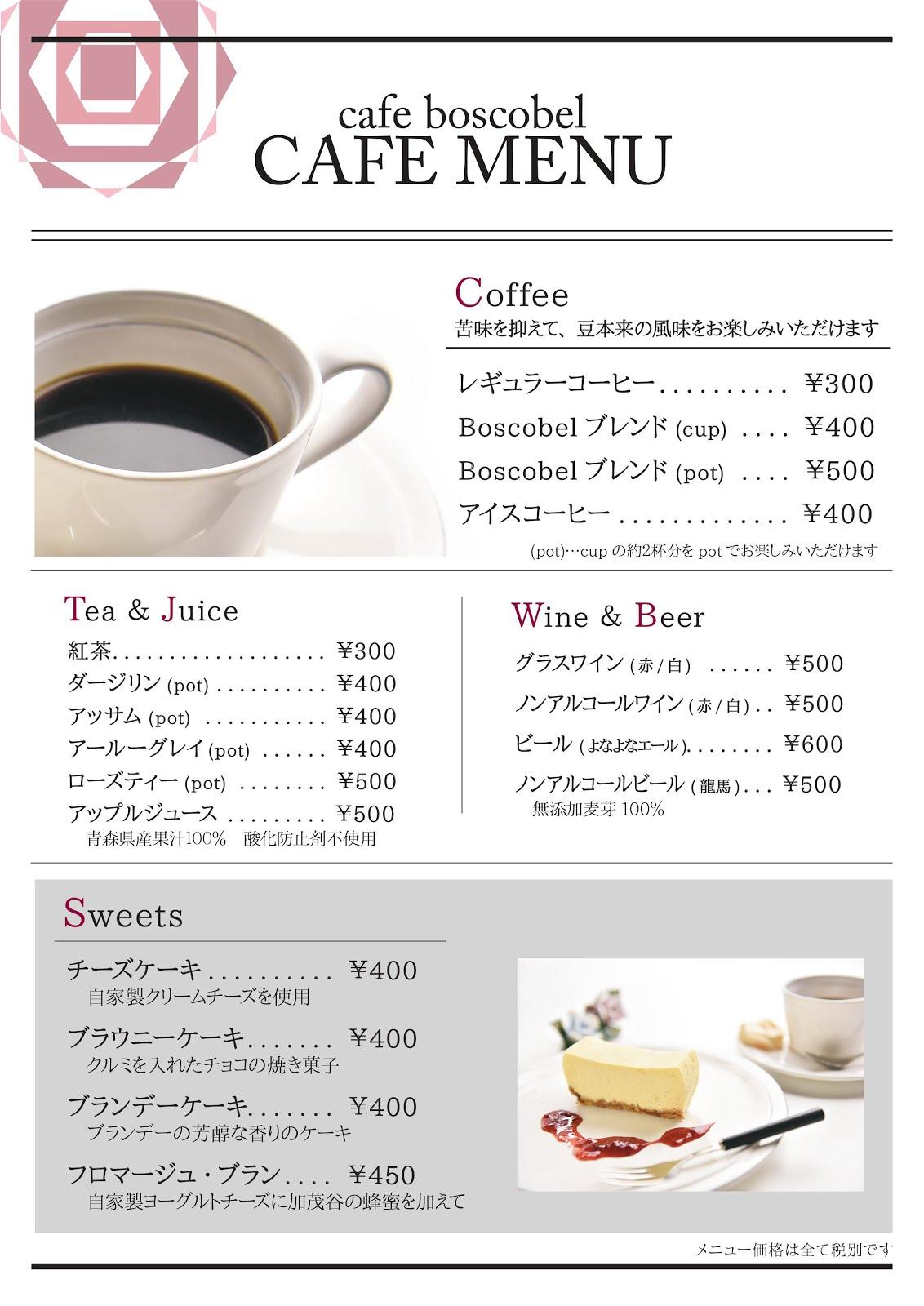 cafe boscobel - cafe menu
