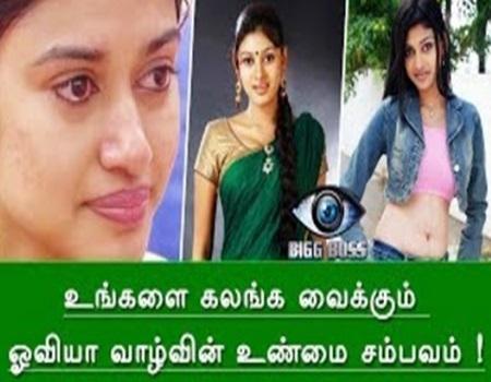 Oviya Vazhvin Unmai Sampavam   Bigg Boss Tamil   Oviya