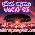 Lagna Palapala Ada Dawase  | ලග්න පලාපල | Sathiye Lagna Palapala 2020 | 2020-01-06