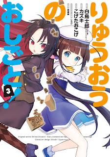 りゅうおうのおしごと! 第01-03巻 Ryuuou no Oshigoto! vol 01-03