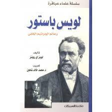 تحضير نص لويس باستور في اللغة العربية للسنة الثالثة متوسط