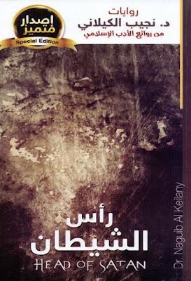 راس الشيطان - نجيب الكيلاني (دار الصحوة) , pdf