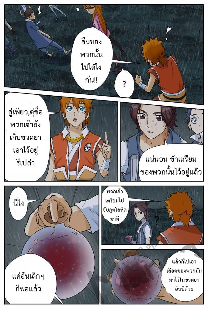 Tales of Demons and Gods ตอนที่ 150 หน้า 3