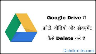 Google drive se kisi bhi file ko delete kaise kare