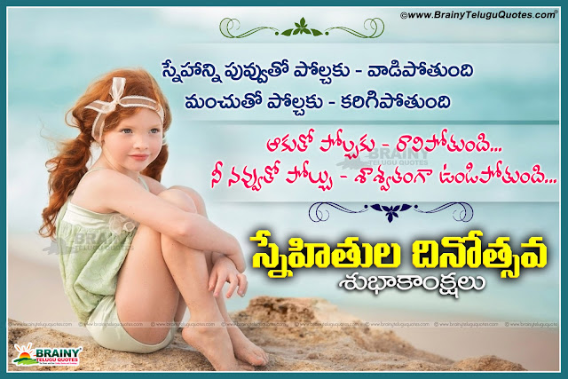 Friendship Day SMS In Telugu for Cool Friend,Friendship Day SMS In Telugu for Boy,Friendship Day SMS In Telugu for Best Friend,Friendship Day SMS In Telugu for Girl,Friendship Day message In Telugu for Life Long Friend,Wonderful Telugu Friendship Day message for Sweet Friend,Sweet Friendship Day Telugu SMS for Childhood Friend,Telugu Friendship Day Wishes for Caring Friend,Friendship Day message In Telugu for Chuddy buddy