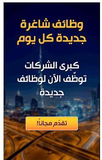 موقع وظائف الشرق الاوسط - وظائف خالية 2018 Jobs
