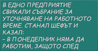 ВИЦ ~ В едно предприятие свикали събрание