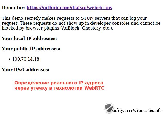 Определение реального IP-адреса через утечку в технологии WebRTC