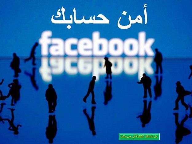 أخيرا تأمين حسابك فيسبوك! اليك طريقة التأكيد بخطوتين