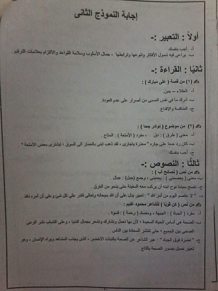 حل أسئلة كتاب المدرسة عربى للصف السادس ترم أول طبعة 2015 المنهاج المصري 10891884_15509098551