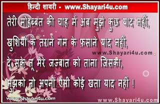 तेरी मोहब्बत - Ishq Shayari