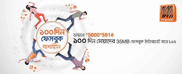 Banglalink 100 days facebook pack